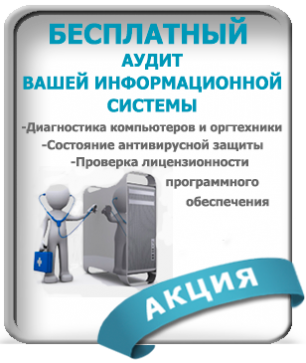 Бесплатный аудит компьютерной техники / персональных компьютеров